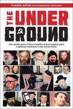 underground_image